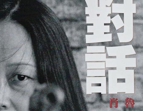 肖鲁《对话》/ 中文版