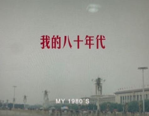 纪录片《我的八十年代》在法国、德国、瑞典电视台播出