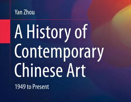 周彦《1949年迄今的当代中国艺术史》/ 英文版
