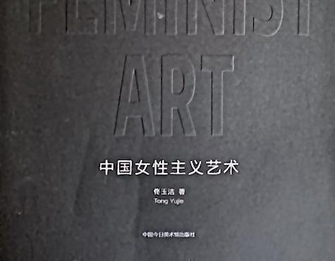 佟玉洁《中国女性主义艺术》/ 中英文版