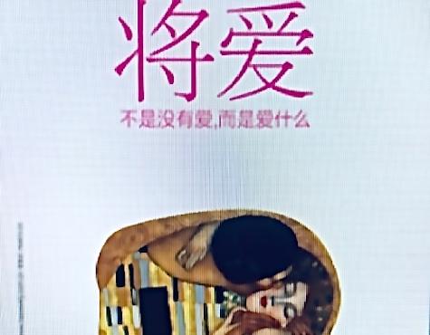 有时醉倒在爱情里也有危险 —— 一个为爱痴狂的女艺术家 / 张润娟