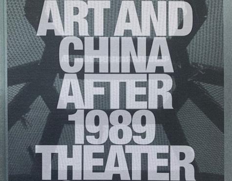 孟璐、田菲宇、侯瀚如 《1989年之后的艺术与中国——世界剧场》/ 英文版