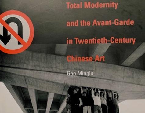 高名潞《全球现代性和二十世纪中国当代艺术》/ 英文版