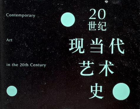 邵亦杨《20世纪现当代艺术史》/ 中文版