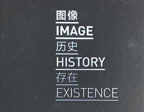 泰康空间《图像历史存在》/ 中英文版