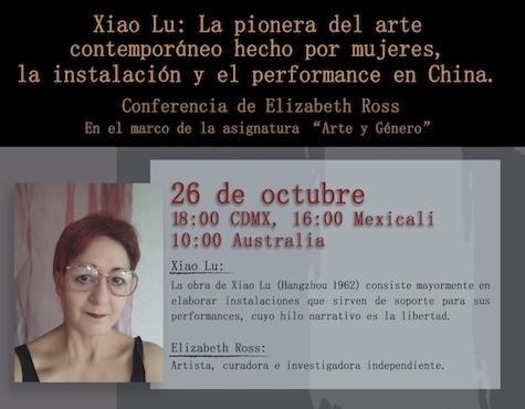 墨西哥艺术家和策展人Elizabeth Ross介绍肖鲁作品